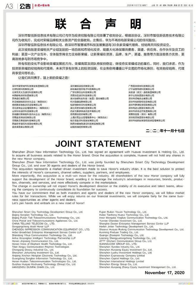 Joint Statement zum Verkauf von Honor